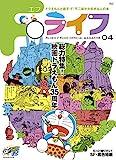 Fライフ: ドラえもん&藤子・F・不二雄公式ファンブック (4号) (ワンダーライフスペシャル)