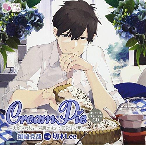 オリジナルシチュエーションCD Cream Pie〜大好きな彼と 素肌のままで最後まで 御崎克哉  CD