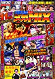 パチスロ実戦術メガMIX-BOX (GW MOOK 365)