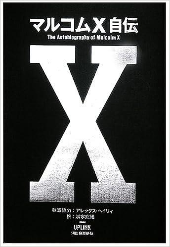 マルコムX自伝 : マルコム・X, M...
