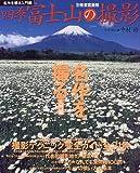 四季富士山の撮影 (名作を撮る入門編) (別冊家庭画報)