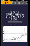 ブログで月500万円稼げるようになるまでの全記録。 (イケハヤ書房)