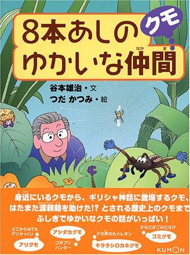 8本あしのゆかいな仲間クモの詳細を見る