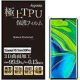 【Xiaomi Mi Note 10 Pro】極上 TPU 全面保護フィルム 透過率99.9% 衝撃吸収 指紋認証対応 Xiaomi シャオミ Agrado