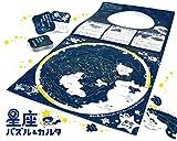 星座パズル&カルタ 紙製 日本製