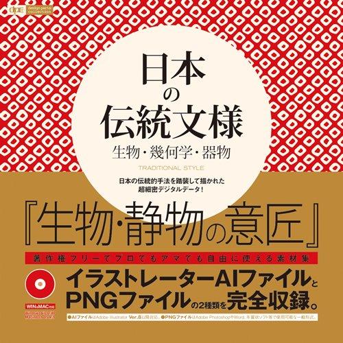日本の伝統文様 生物・幾何学・器物 traditional style (design parts collection)の詳細を見る
