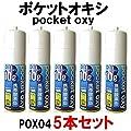 ポケットオキシ POX04 5本セット