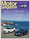 Motor Magazine (モーターマガジン)  2017年12月号 [雑誌]
