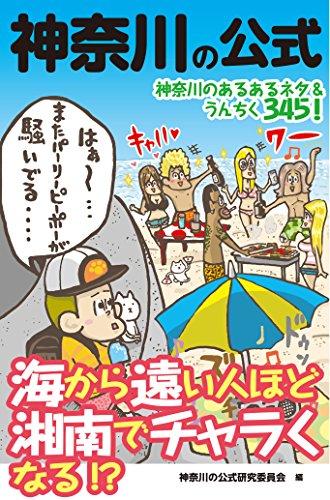 神奈川の公式 (リンダパブリッシャーズの本) -