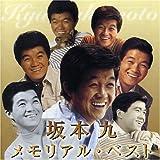 Kyu Sakamoto<br />Memorial Best