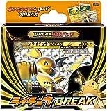 ポケモンカードゲームXY BREAK BREAK進化パック ライチュウBREAK