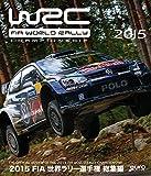 2015 FIA 世界ラリー選手権 総集編 ブルーレイ [Blu-ray] 画像