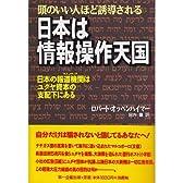 日本は情報操作天国―頭のいい人ほど誘導される 日本の報道機関(マスメディア)はユダヤ資本の支配下にある