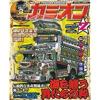 カミオン 2008年 02月号 [雑誌]