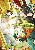いっしょにごはん。ー炊きたて!ー 2 (IDコミックススペシャル ZERO-SUMコミックス)