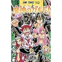 魔神のガルド! 2 (ジャンプコミックス)