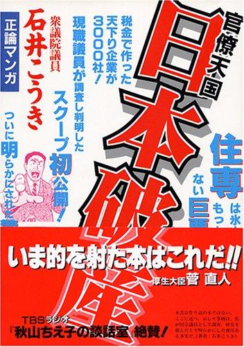 官僚天国日本破産