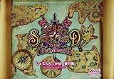 「TOKYO SHOKO☆LAND 2014 〜RPG的 未知の記憶〜」しょこたん☆かばー番外編 Produced by Kohei Tanaka