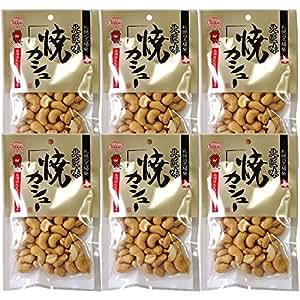 池田食品 北匠味 焼カシュー 98g×6袋