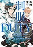 制服DUTY(3)完 (ヤングガンガンコミックス)