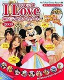 アイ〓ラブ〓東京ディズニーリゾート (2009) (My Tokyo Disney Resort (60))