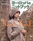 ヨーロッパのニットブック―おしゃれな糸でもっとスタイリッシュにアミアーモ作品集