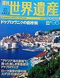 週刊ユネスコ世界遺産 No.95 2002年 10/10号 クロアチア ドゥブロヴニクの旧市街