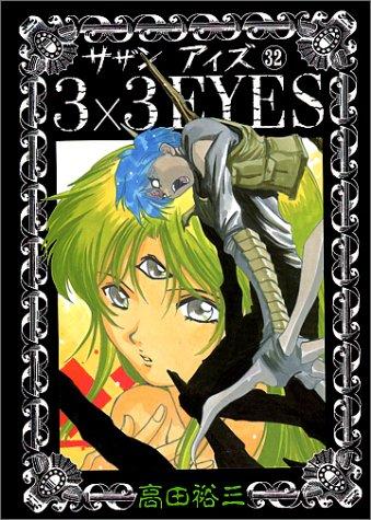 3×3(サザン)EYES (32) (ヤンマガKCスペシャル (830))の詳細を見る