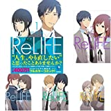 ReLIFE / 夜宵草 のシリーズ情報を見る