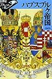 ハプスブルク帝国 (世界史リブレット)