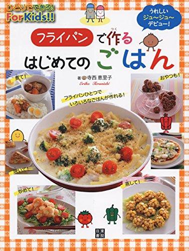 フライパンで作るはじめてのごはん (ひとりでできる!For Kids!!)