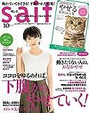 saita(サイタ)2017年10月号 [雑誌]