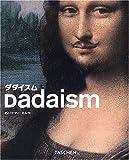 ダダイスム (ニューベーシック) (ニューベーシック・アート・シリーズ)