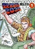 狂四郎2030 1 (ジャンプコミックスデラックス)