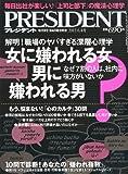 PRESIDENT (プレジデント) 2012年 6/4号 [雑誌]