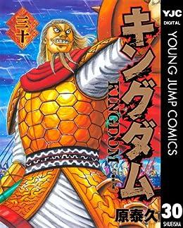 [原泰久]のキングダム 30 (ヤングジャンプコミックスDIGITAL)