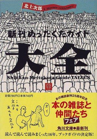 新刊めったくたガイド大全 (角川文庫)の詳細を見る