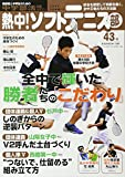 熱中!ソフトテニス部 vol.43 (B.B.MOOK) -