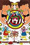 そうそうソウル 奔走迷走韓国旅行〈デジタル版〉 Kuma*Kuma (クロスカルチャーライブラリー)