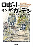ロボット・イン・ザ・ガーデン (小学館文庫)