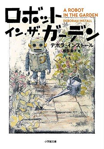 ロボット・イン・ザ・ガーデン (小学館文庫)の詳細を見る