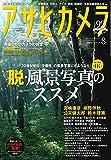 アサヒカメラ 2018年 08 月号 [雑誌]