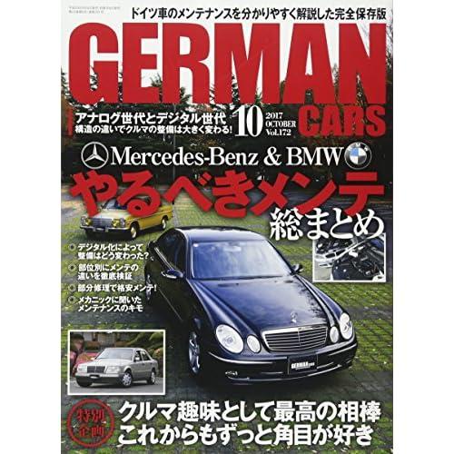 GERMAN CARS(ジャーマン カーズ) 2017年 10月号 [雑誌]