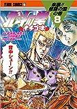 北斗の拳 イチゴ味 8 (ゼノンコミックス)