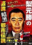 梨元勝の芸能暗黒都市伝説 ソフトデザイン版[DVD]