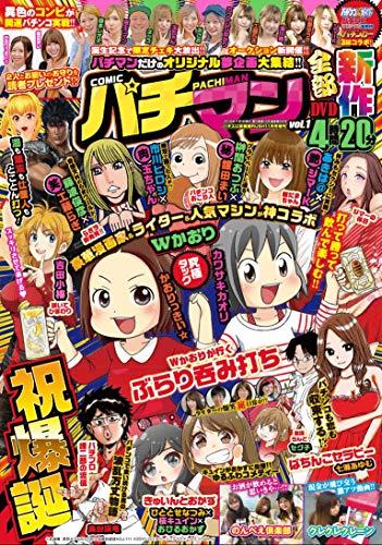 パチスロ実戦術RUSH11月号増刊 COMICパチマン vol.1