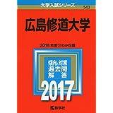 広島修道大学 (2017年版大学入試シリーズ)