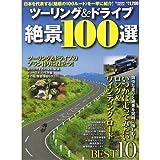 ツーリング&ドライブ絶景100選―日本を代表する〈魅惑の100ルート〉を一挙に紹介! (Gakken Mook)