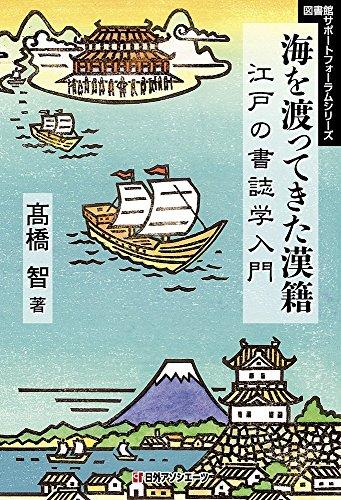 海を渡ってきた漢籍: 江戸の書誌学入門 (図書館サポートフォーラムシリーズ)
