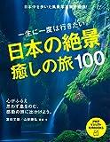 一生に一度は行きたい 日本の絶景、癒しの旅100 PHPビジュアル実用BOOKS